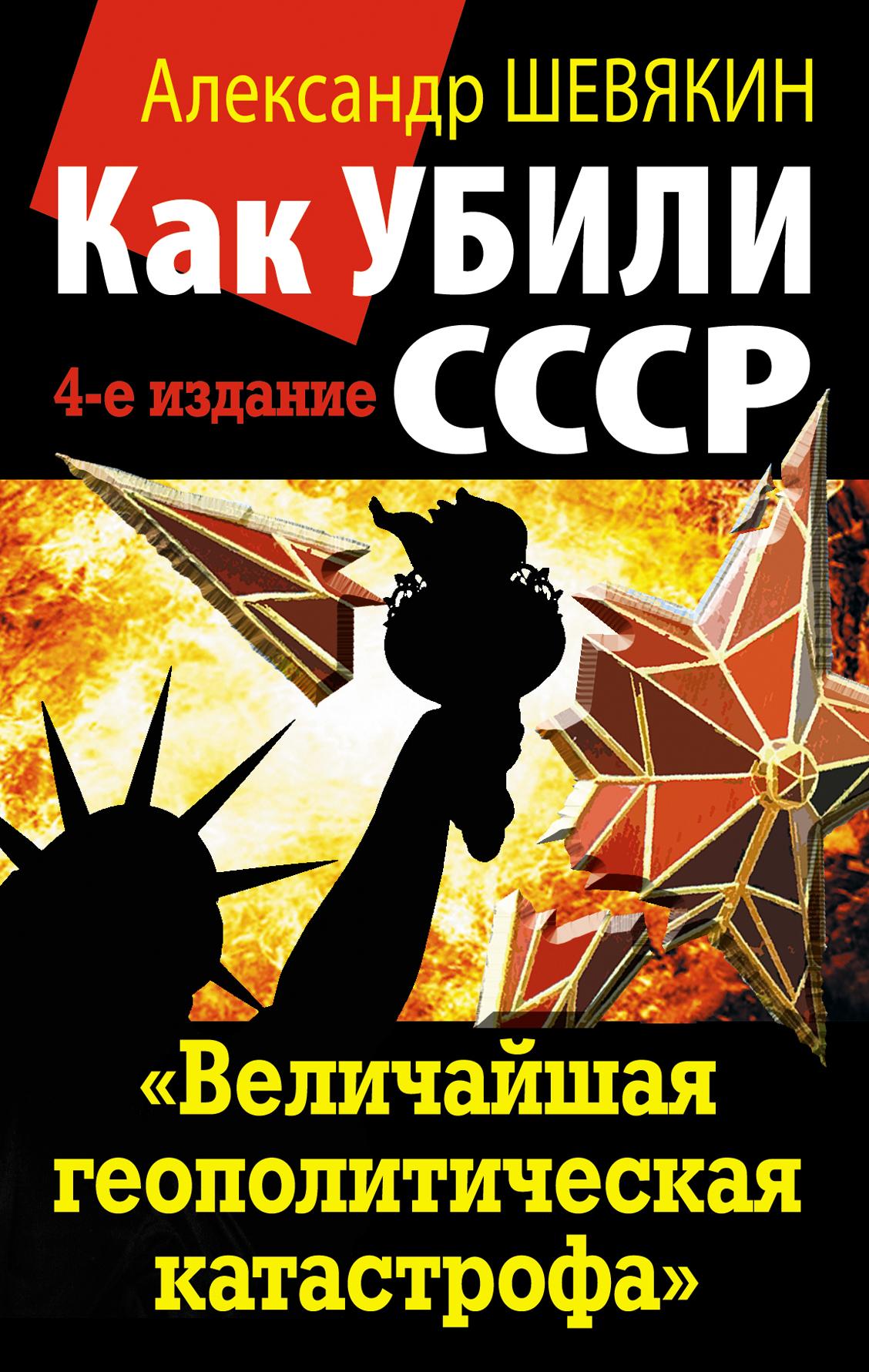 Как убили СССР. «Величайшая геополитическая катастрофа» ( Шевякин А.П.  )