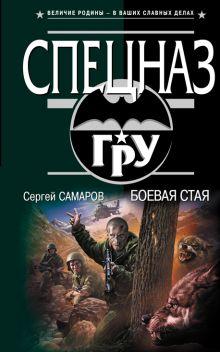 Самаров С.В. - Боевая стая обложка книги