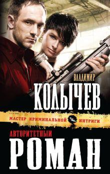 Колычев В.Г. - Авторитетный роман обложка книги