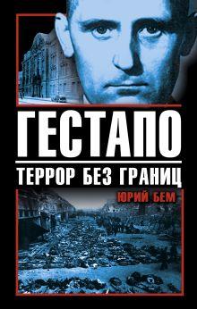 Бем Ю.О. - Гестапо. Террор без границ обложка книги