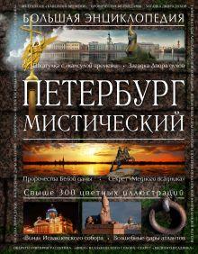 Вяткин А.Д. - Петербург мистический обложка книги