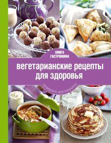 - Книга Гастронома Вегетарианские рецепты для здоровья обложка книги