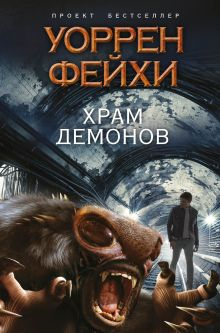 Фейхи У. - Храм демонов обложка книги