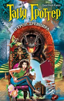 Обложка Таня Гроттер и трон Древнира Дмитрий Емец