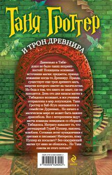 Обложка сзади Таня Гроттер и трон Древнира Дмитрий Емец