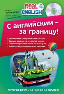 Обложка С английским - за границу! (+CD) Н.О. Черниховская