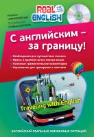 С английским - за границу! (+CD)