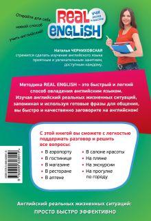 Обложка сзади С английским - за границу! (+CD) Н.О. Черниховская
