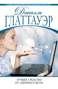 Глаттауэр Д. - Лучшее средство от северного ветра обложка книги