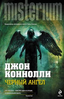 Обложка Черный ангел Джон Коннолли