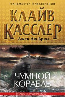 Обложка Чумной корабль Клайв Касслер, Джек Дю Брюл