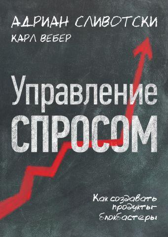 Управление спросом Сливотски А.; Вебер К.