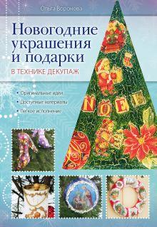 Воронова О.В. - Новогодние украшения и подарки в технике декупаж обложка книги