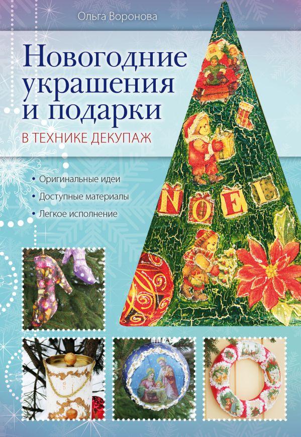 Новогодние украшения и подарки в технике декупаж Воронова О.В.