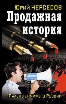 Нерсесов Ю. - Продажная история. «Паленые» мифы о России обложка книги
