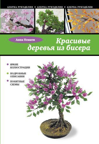 Красивые деревья из бисера Немати А.А.