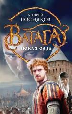 Обложка Новая Орда Андрей Посняков
