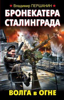 Першанин В.Н. - Бронекатера Сталинграда. Волга в огне обложка книги
