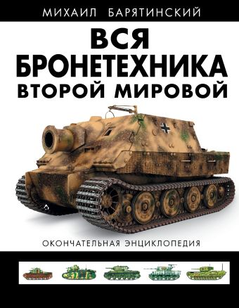ВСЯ бронетехника Второй Мировой. Окончательная энциклопедия Барятинский М.Б.