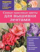 Невзгодина Л.В. - Самые красивые цветы для вышивки лентами' обложка книги