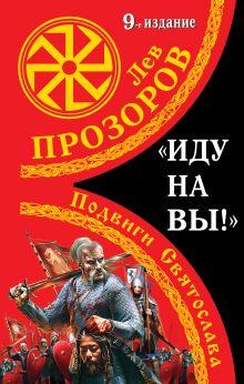 «Иду на вы!» Подвиги Святослава. 9-е издание обложка книги