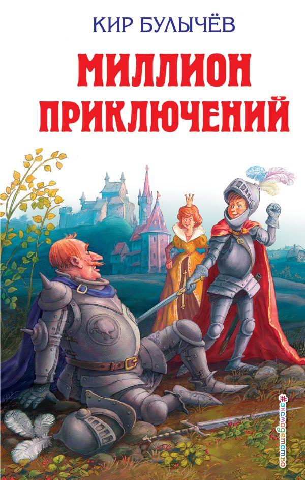Кир булычев поселок книга скачать