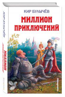 Булычев К. - Миллион приключений обложка книги