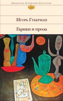 Обложка Гарики и проза Игорь Губерман