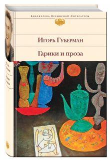 Губерман И. - Гарики и проза обложка книги