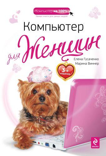 Компьютер для женщин. 3-е издание Гусаченко Е., Виннер М.