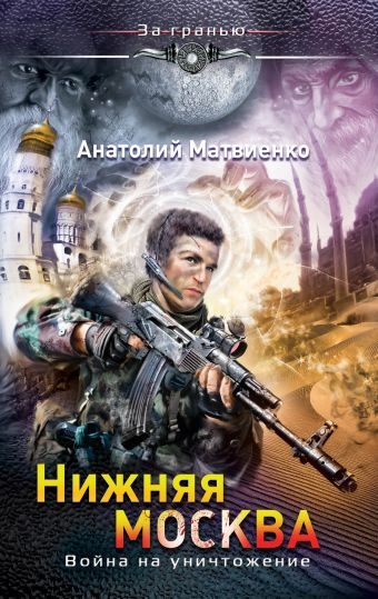 Нижняя Москва. Война на уничтожение Матвиенко А.