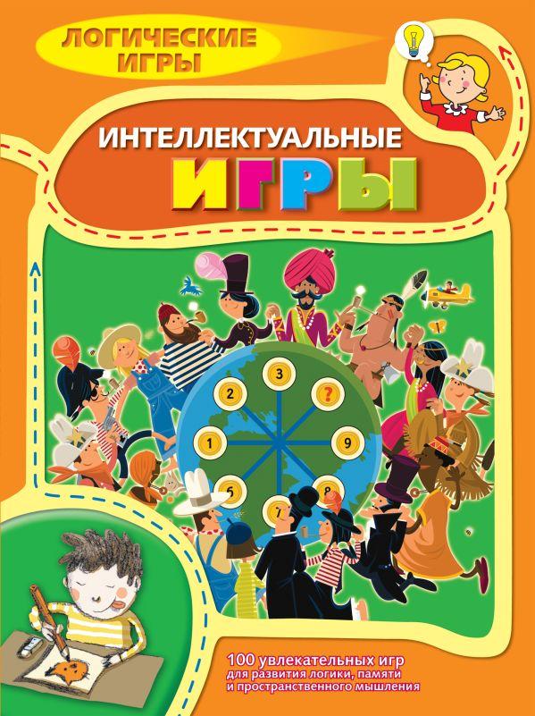 9+ Интеллектуальные игры
