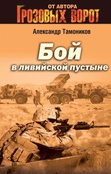 Тамоников А.А. - Бой в ливийской пустыне обложка книги