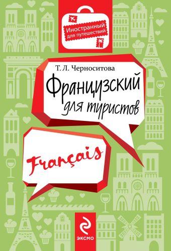 Французский для туристов Черноситова Т.Л.