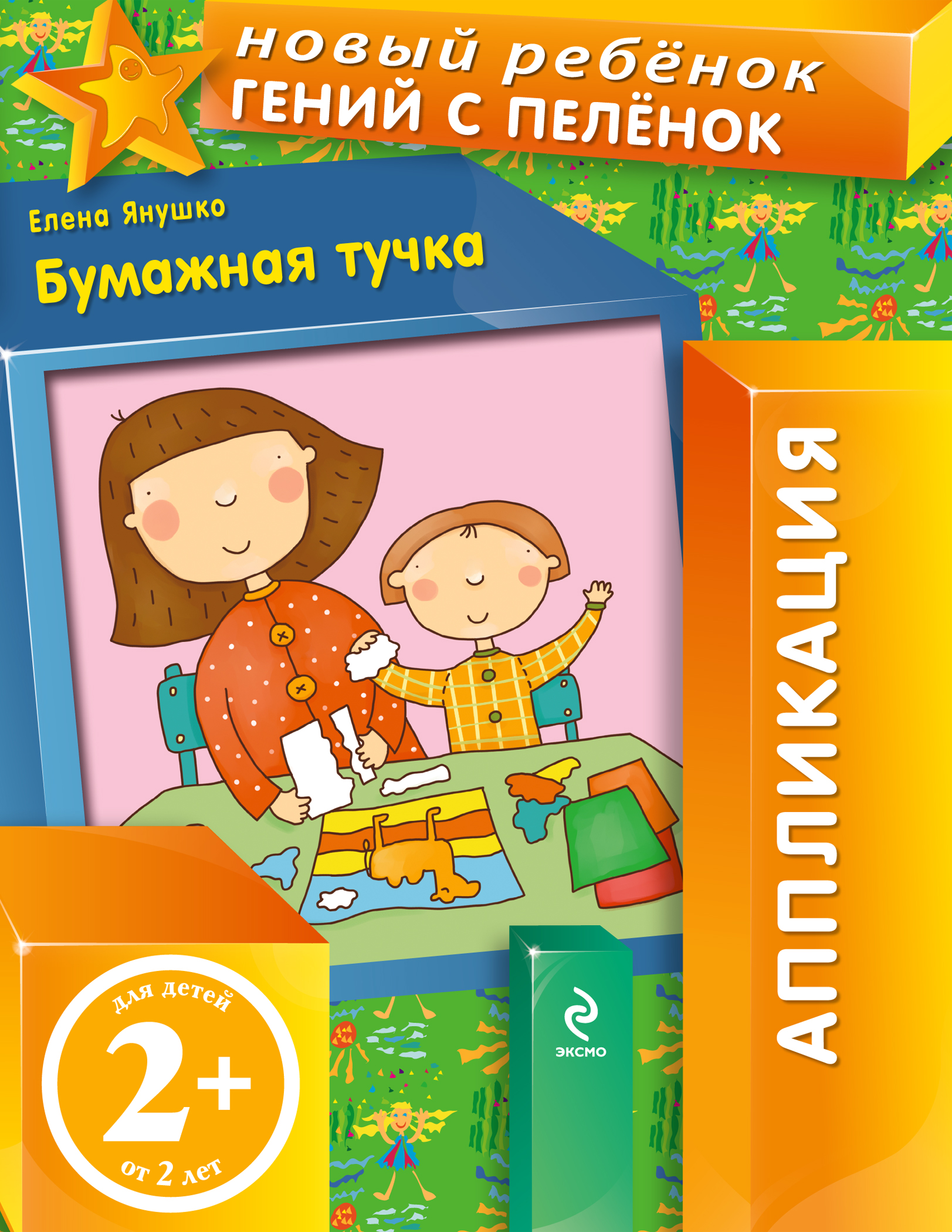 2+ Бумажная тучка ( Янушко Е.А.  )