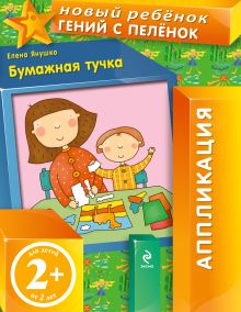 Янушко Е.А. - 2+ Бумажная тучка обложка книги