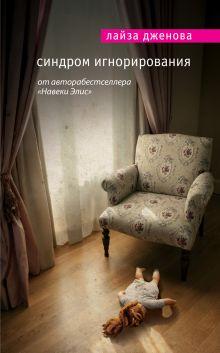Дженова Л. - Синдром игнорирования обложка книги