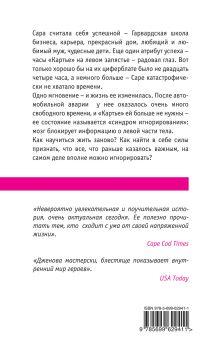 Обложка сзади Синдром игнорирования Лайза Дженова