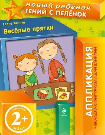 2+ Веселые прятки (+ вкладка-аппликация) Янушко Е.А.