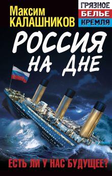 Калашников М. - Россия на дне. Есть ли у нас будущее? обложка книги