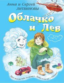 Литвинова А.В. - Облачко и Лев обложка книги
