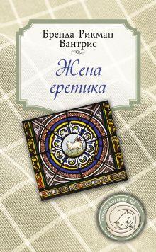 Жена еретика обложка книги