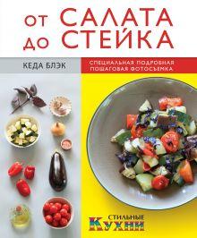 Блэк К. - От салата до стейка (оформление2) обложка книги