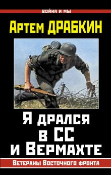 Я дрался в СС и Вермахте. Ветераны Восточного фронта обложка книги