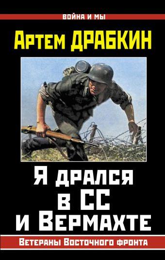 Я дрался в СС и Вермахте. Ветераны Восточного фронта Драбкин А.В.