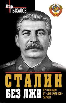 Сталин без лжи. Противоядие от «либеральной» заразы
