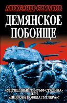 Симаков А. - Демянское побоище. «Упущенный триумф Сталина» или «пиррова победа Гитлера»?' обложка книги