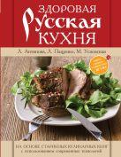 Антипова Л.В. - Здоровая русская кухня' обложка книги