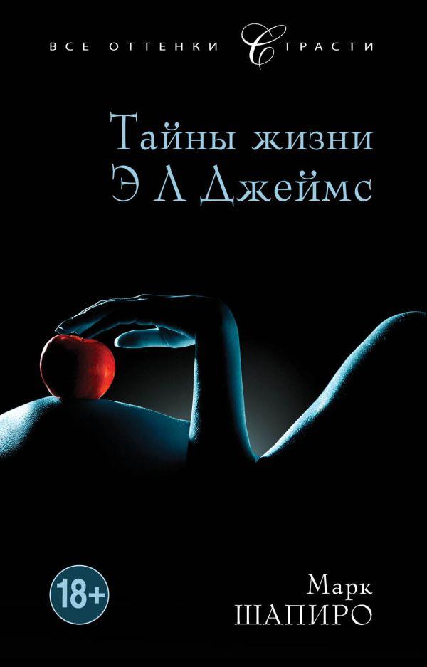 Тайны жизни Э Л Джеймс Шапиро М.