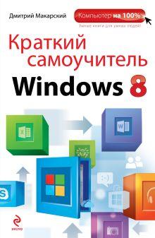 Макарский Д.Д. - Краткий самоучитель Windows 8 обложка книги